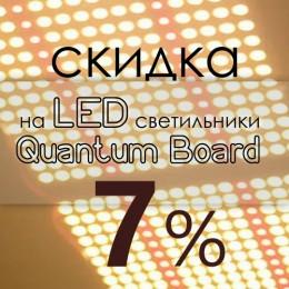Скидка 7% на LED светильники Quantum Board