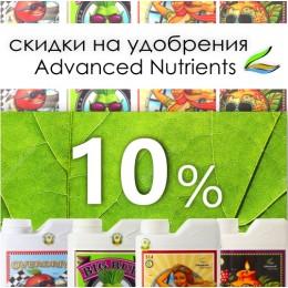 Скидка 10% на продукцию Advanced Nutrients