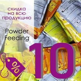Скидка 10% на всю продукцию Powder Feeding