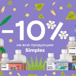Скидка 10% на удобрения Simplex!